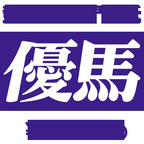 競馬専門紙・優馬 ¥500(税込)