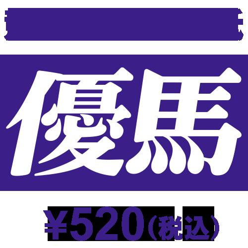 競馬専門紙・優馬 ¥520(税込)