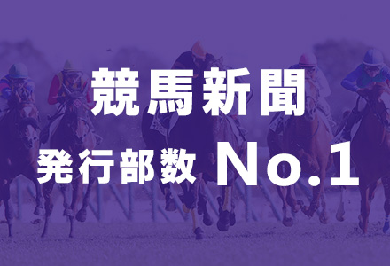 競馬新聞 発行部数No.1