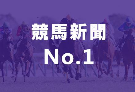 競馬新聞 No.1