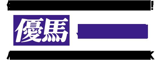 優馬ネット新聞