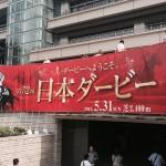 東京競馬場にもダービー宣伝用の大きな横断幕が揺れる