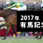 2017年有馬記念特集