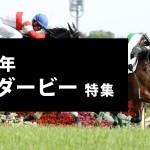 2020年日本ダービー特集