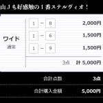 高松宮記念、山崎TMの買い目