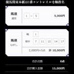皐月賞、武井TMの買い目