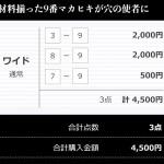 大阪杯、持木TMの買い目