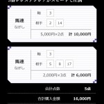 NHKマイルC、武井TMの買い目